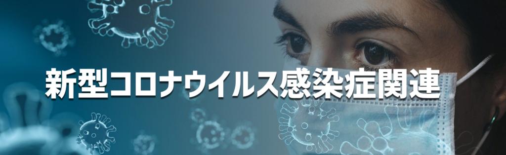 新型コロナウイルス感染症関連